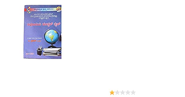 Buy Shyamaraj's NAVODAYA MASTER GUIDE - Kannada Medium Book Online