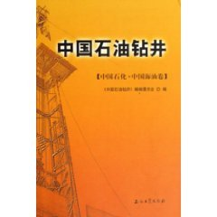 chinese-oil-drilling-sinopec-cnooc-volume-hardcoverchinese-edition