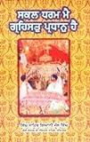 Sagal Dharam Mai Grihast Pradhan Hai