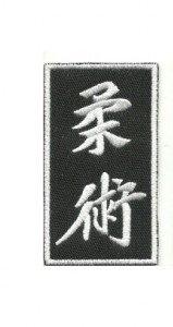 Jiu-Jitsu Parches negro caracteres traje
