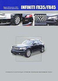 Infiniti FX35/ FX45. Modeli S50 vypuska s 2003 g. s benzinovymi dvigatelyami. Rukovodstvo po ekspluatatsii, ustroystvo, tehnicheskoe obsluzhivanie, remont
