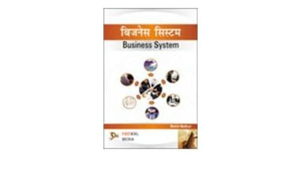 Amazon in: Buy Business System (Hindi Medium) Book Online at