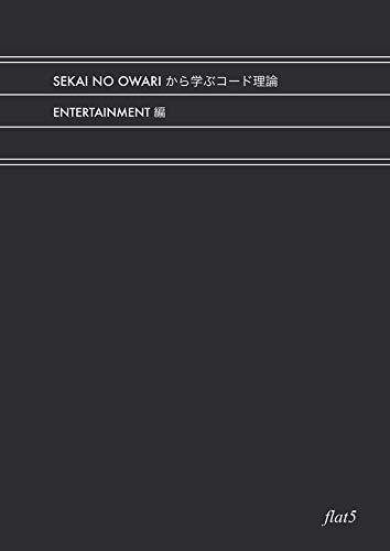 sekai no owari entertainmetn kara manabu chord riron (BELCANTO BOOK LAVEL) (Japanese Edition) -