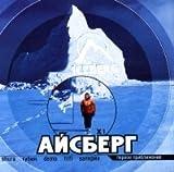 Ajsberg Pervoe Priblizhenie (Russische Popmusik)