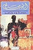 Doma wad Hamid (Eine Handvoll Datteln)