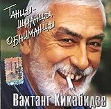 Vahtang Kikabidze. Tantsy-shmantsy, obnimantsy (Russische Popmusik) [??????? ?????????. ?????-??????, ?????????]