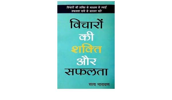 Buy MIDAAS SECRETS ACADAMY PVT. LTD Vicharo Ki Shakti Aur Safalta |  Motivational Books In Hindi Book Online at Low Prices in India | MIDAAS  SECRETS ACADAMY PVT. LTD Vicharo Ki Shakti