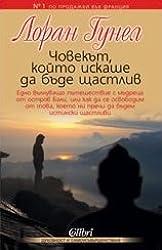 Chovekat, koito iskashe da bade shastliv - Чoвeкът, кoйтo искaшe дa бъдe щacтлив [Bulgarian]