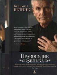 "Selbs Mord. Selbs Justiz. Selbs Betrug / Komplekt ""Knigi B.Shlinka"": Proschanie Zelba. Pravosudie Zelba. Obman Zelba (In Russian)"