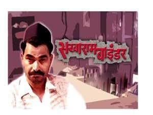 Sakharam Binder - Marathi Natak