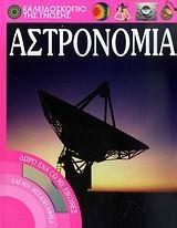 astronomia / αστρονομία