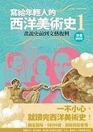 XIE Gei Nian Qing Ren de XI Yang Mei Shu Shi 1: Hua Shuo Shi Qian DAO Wen Yi Fu Xing
