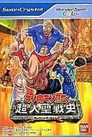 Kinnikuman choujin seisenshi - Wonderswan Color - JAP