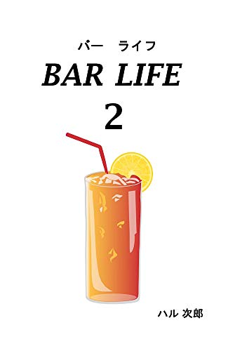 BAR LIFE 2 (Japanese Edition)