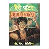 Harry Potter Aur Aag Ka Pyala (Hindi) price comparison at Flipkart, Amazon, Crossword, Uread, Bookadda, Landmark, Homeshop18