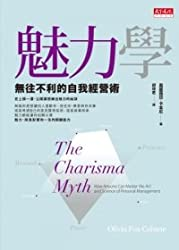 The Charisma Myth (Traditional Chinese Edition)