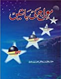 Meraj Ki Batein (Urdu)(PB)