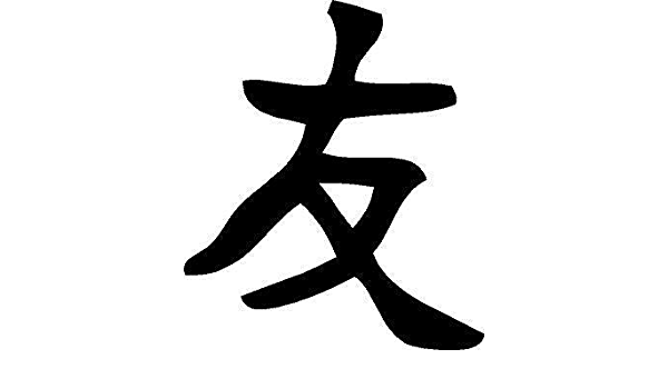 Wall Tattoo Chinese Character Height 28 cm