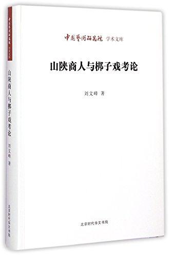 Researches on Shaanxi Merchants and Bangzi Opera (Chinese Edition)