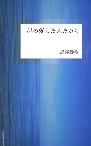 hahanoaishitahitodakara (Japanese Edition)