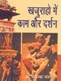 Khajuraho Mai Kam Aur Darshan