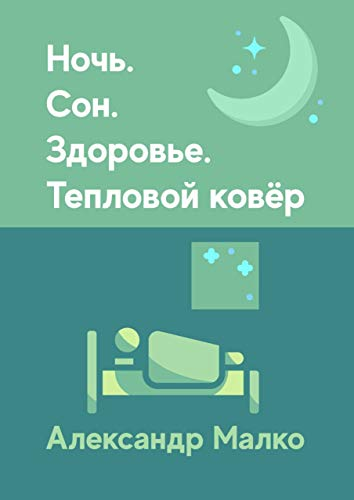 Сон (Russian Edition)