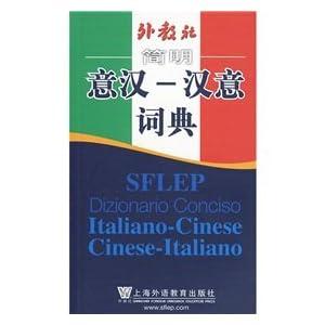 Sflep Dizionario Conciso Italiano-Cinese Cinese-It