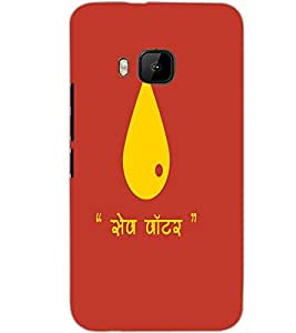 HTC ONE M9S SAVE WATER Back Cover by PRINTSWAG