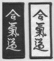 Aikido Schriftzeichen Aufnäher