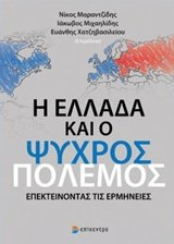 I Ellada kai o Psychros polemos. Epekteinontas tis ermineies / Η Ελλάδα και ο Ψυχρός Πόλεμος. Επεκτείνοντας τις ερμηνείες