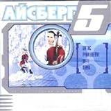 Ajsberg 5 (Russische Popmusik)