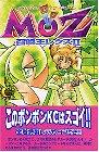 MOZ king summoned multiplex 2 (comic bonbon) (2001) ISBN: 4063239225 [Japanese Import]