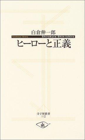 ヒーローと正義 (寺子屋新書)