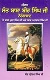 Sant Baba Bir Singh Ji Naurangabad - Baba Khuda Singh Ji - Baba Maharaja Singh Ji