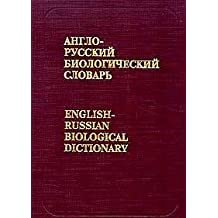 English-Russian Biological Dictionary