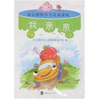 Kindergarten happiness and development programs (child care class) (all five)(Chinese Edition)