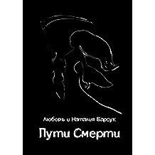 Пути Смерти (Russian Edition)