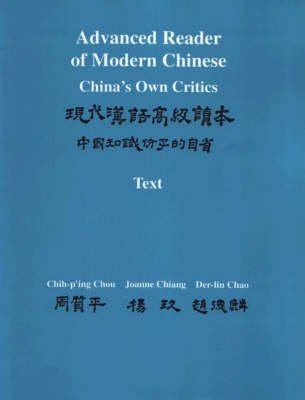 [(Advanced Reader of Modern Chinese: Text v. 1 : China's Own Critics)] [By (author) Chih-P'Ing Chou ] published on (May, 1993)