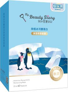 my-beauty-diary-antarctica-glycoproteins-moisturizing-mask-2016-new-version-8-pcs-by-my-beauty-diary