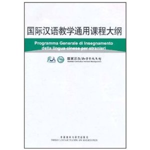 Guoji Hanyu Jiaoxue Tongyong Kecheng Dagang