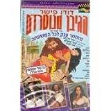 The Hunchback of Notre Dame - Original Musical Cast Israel