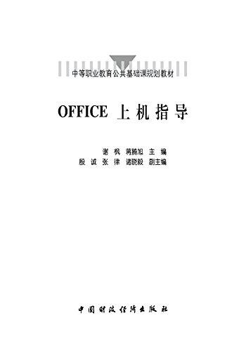 OFFICE上机指导 (English Edition)