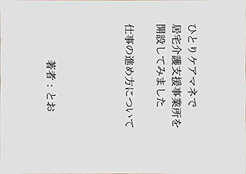 hitorikeamanedekyotakukaigosienzigyousyowokaisetusitemimasitasigotonosusumekatanituite (Japanese Edition)