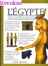 L'Egypte. Dieux mythes et religion par Lucia Gahlin