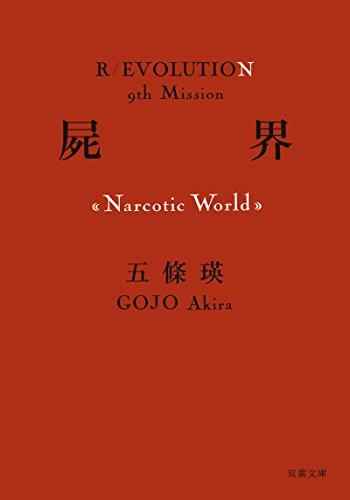 shikai-narukotikku-warudo