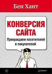 Convert Designing Web Sites to Increase Traffic Conversion Konversiya sayta Prevraschaem posetiteley v pokupateley In Russian