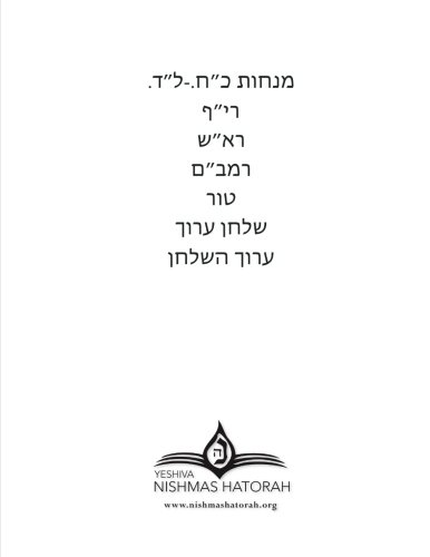 Sugyos Mezuza: A compilation of sources on Hilchos Mezuza por Yisachar Dov Blinder