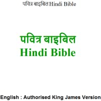 पवित्र बाइबिल : Hindi Bible / English Holy Bible : Authorised King James Version
