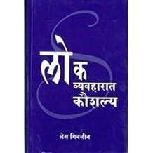 Amazon les t giblin marathi books books lok vyahaarat kaushala skill with people fandeluxe Image collections