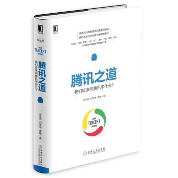 tencents-way-what-should-we-learn-from-tencentchinese-edition